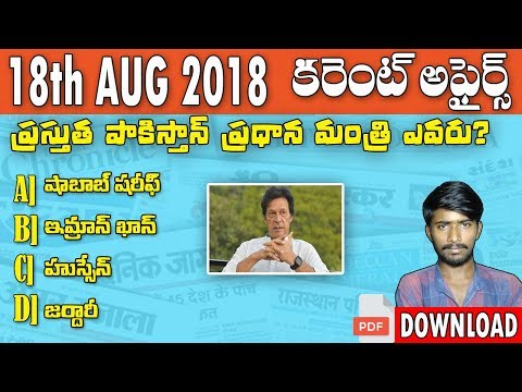 18th August 2018 Current Affairs in Telugu | Daily Current Affairs in Telugu | Use full to