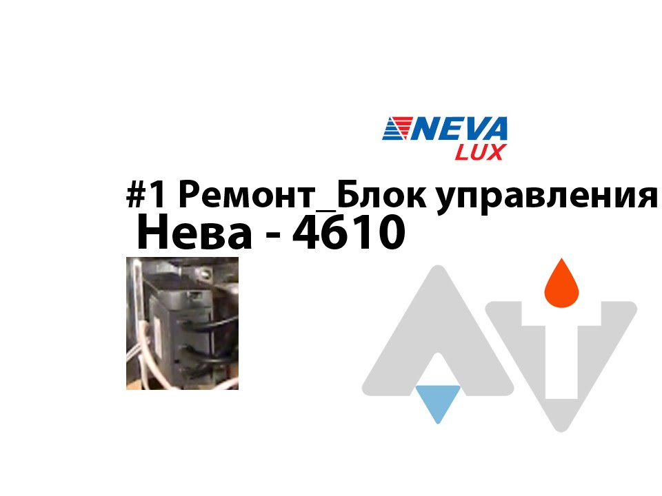 Нева 4610 ремонт своими руками