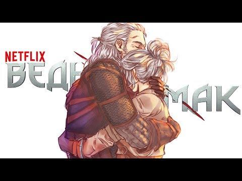 О чем будет сериал Сага о Ведьмаке от Netflix?
