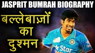 Jasprit Bumrah Biography, Life story of Bumrah, Lifestyle and Unknown Facts | वनइंडिया हिंदी
