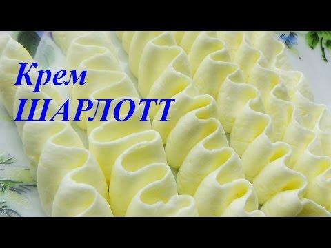 Крем Шарлотт вкусный и отличный крем для украшения тортов