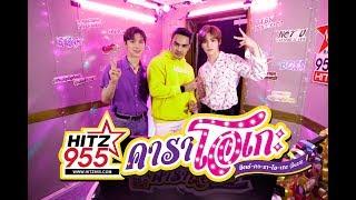 Hitz Karaoke ฮิตซ์คาราโอเกะ ชั้น 23 Ep 28 Nct U