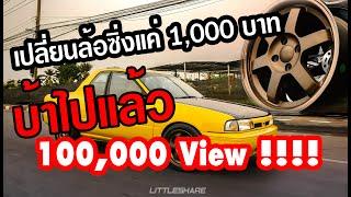 Vlog เรื่องของ GU - เปลี่ยนล้อซิ่งแค่ 1,000 บาท !!! บ้าไปแล้วว !!!