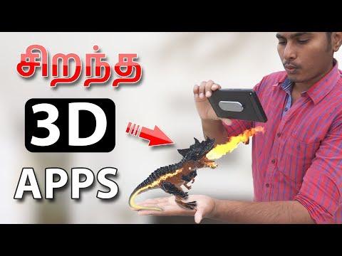 6 சிறந்த (AR) 3D APPS | 6 Best Augment Reality(AR) 3D Apps 2018