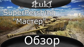 "T26E4 SuperPershing ""Мастер"""