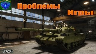 Armored Warfare | Проблемы Игры