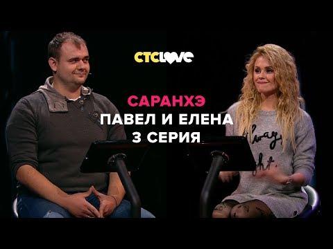 Анатолий Цой, Павел и Елена Сажины | Саранхэ | Серия 3