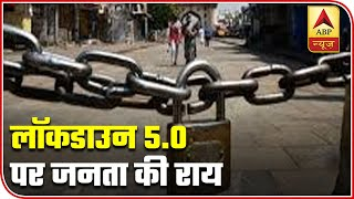 Lockdown 5.0 Is Necessary Or Not? | Public Opinion | ABP News