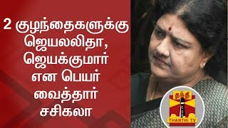 Sasikala names Babies Jayalalithaa, Jayakumar | Thanthi TV