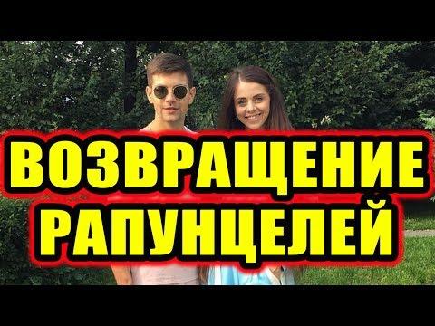 Дом 2 новости 20 сентября 2017 (20.09.2017) Раньше эфира