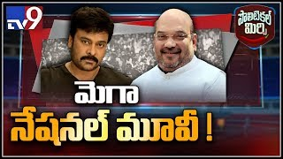 Political Mirchi : సైరా అంటారా   నైరా అంటారా ?