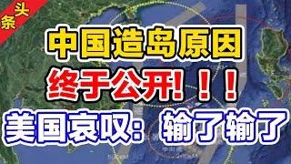 中国造岛原因终于公开!美国哀叹:输了输了!