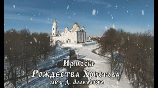 Хоры Владимирской епархии поздравляют всех с Рождеством Христовым