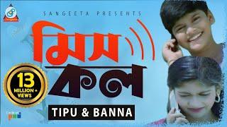 Missed Call by Tipu & Banna - Khude Gaanraaj | Sangeeta