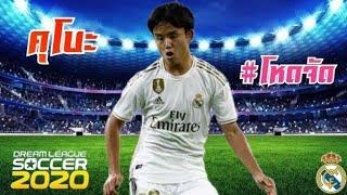 คุโบะ - เรอัล มาดริด | Dream League Soccer 2020