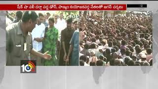 మళ్లీ బాబును ఎన్నుకోవద్దన్న జగన్…| YS Jagan Mohan Reddy |  Praja Sankalpa Yatra | AP