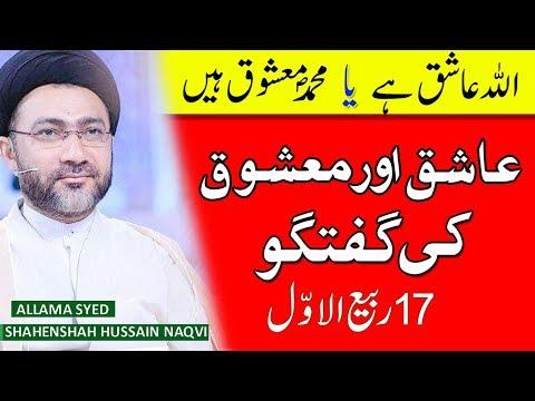 عاشق اور معشوق کی گفتگو | مولانا سیّد شہنشاہ حسین نقوی
