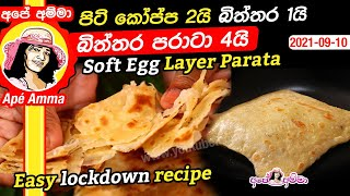 Easy lockdown recipe Soft Egg parata by Apé Amma