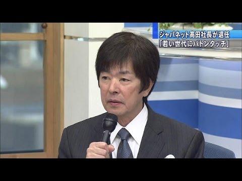 ジャパネットたかた 名物社長が退任 長男へバトン(15/01/16)