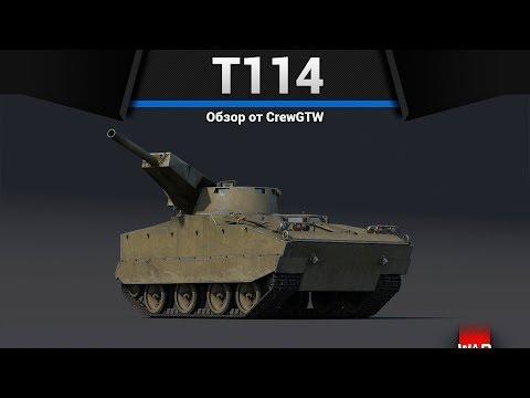 Т114 САМЫЙ БЫСТРЫЙ ФАРМ в War Thunder