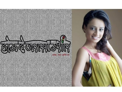 Sexy Priya Shinde Grabs A Marathi Movie Hou De Jarasa Ushir - Entertainment News video