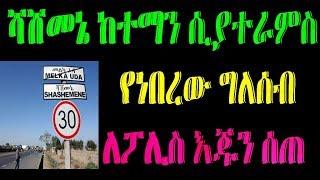 Ethiopia :  ሻሸመኔ ከተማን ሲያተራምስ  የነበረው ግለሰብ  ለፖሊስ እጁን ሰጠ