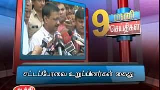 25TH JULY 9AM MANI NEWS