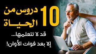 ١٠ دروس من الحياة... قد لا تتعلمها إلا بعد فوات الأوان