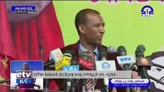 Arena leader Abreha Desta speech at TPLF Congress