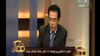 #ممكن   مقتل 6 تكفيريين وضبط 13 خلال حملة بشمال سيناء