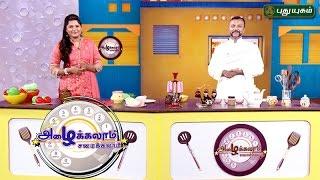 Azhaikalam Samaikalam   22/03/2017  PUTHUYUGAM TV