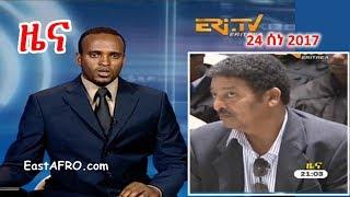 Eritrean News ( June 24, 2017) |  Eritrea ERi-TV