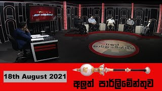 Aluth Parlimenthuwa | 18th August 2021