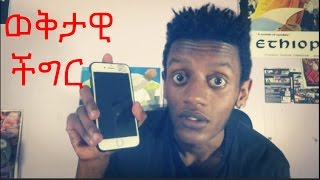Ethiopian comedy blogg