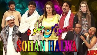 Sohan Halwa full HD Drama | Saraiki Stage Drama Multan | Full Comedy Play 2019