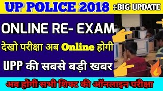 UP Police Re Exam Online | UP POLICE PAPER CANCEL NEWS | PAPER LEAK |RE EXAM | UP POLICE EXAM PAPER