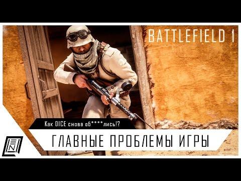 Основные проблемы Battlefield 1 | DICE fix please