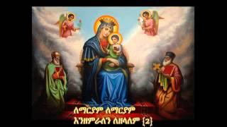 Ethiopian Orthodox Mezmur Le mariyam enzemralen