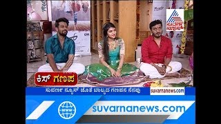 ' ಬಾಲ್ಯದ ಗಣಪನ ನೆನಪು ' Eco Friendly Ganesh Festival With Kiss Movie Team Part 2