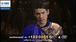เส้นขนาน (ละครเวที เลือดขัตติยา เดอะมิวสิคัล) - แกงส้ม ธนทัต 【 OFFICIAL MV 】