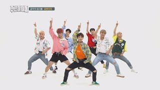 Weekly Idol Ep 361 Onf New Song Complete 2x Faster Ver