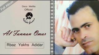 Al Fannan Omar - Rbaz Yakhs Adidar - Video Officiel