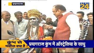 Kumbh Exclusive: विदेशी साधुओं के जमावड़े से कुंभ में माहौल क्या है ?