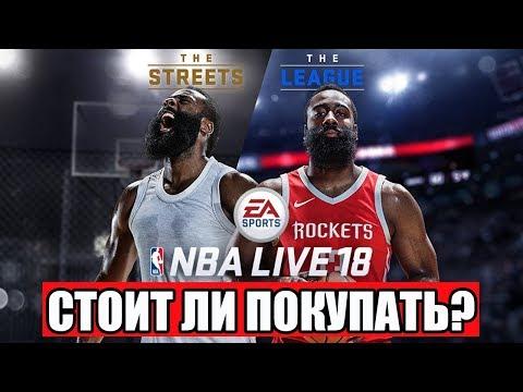 СТОИТ ЛИ ПОКУПАТЬ NBA LIVE 18?!