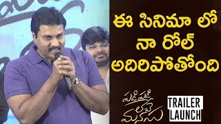 Sunil Superb Speech @ Padi Padi Leche Manasu Trailer Launch