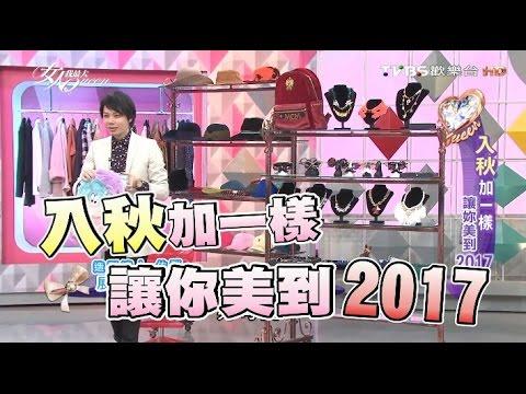 台綜-女人我最大-20160926 入秋加一樣 讓你美到2017