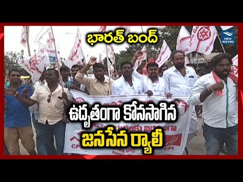 భారత్ బంద్ లో ఉదృతంగా కొనసాగిన ర్యాలీలు | Janasena,Congress and TDP Protest at Hindupur | New Waves