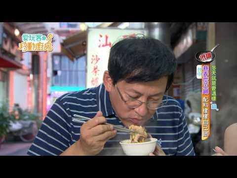 台綜-愛玩客-20170103- 【冬天就要這樣鍋!來看哪種鍋最對你的味?