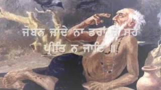 Download Part 1 - Beautiful: Selected Gurbani of Sheikh Fareed Ji Shabad Kirtan Guru Granth Sahib Ji 3Gp Mp4