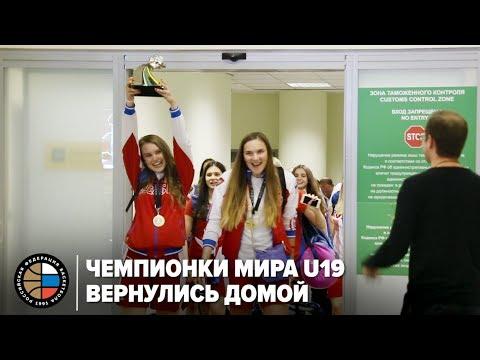 Чемпионки мира U19 вернулись домой